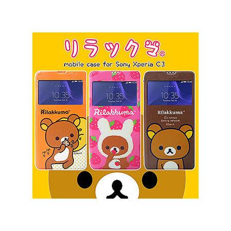 懶懶熊/拉拉熊/Rilakkuma SONY Xperia C3 / D2533 彩繪視窗手機皮套(貪吃款)