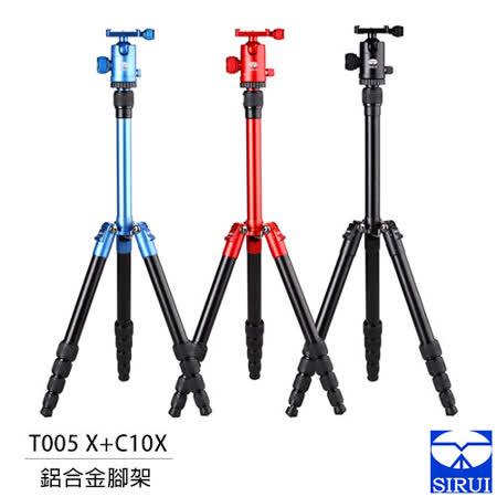 Sirui 思銳 新款T-005 X C-10X 鋁合金腳架 反折腳架(T005,含雲台,公司貨)黑/紅/藍