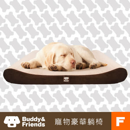 【Buddy&Friends】寵物豪華躺椅(亞麻色/F)