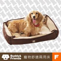 【Buddy&Friends】寵物舒適兩用床(亞麻色/F)