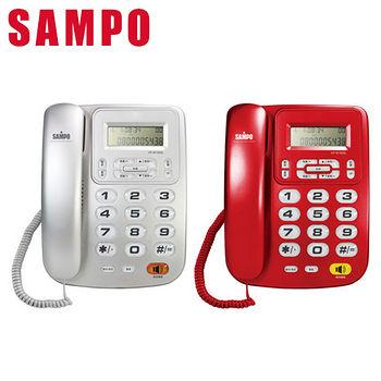 聲寶來電顯示電話HT-W1002L