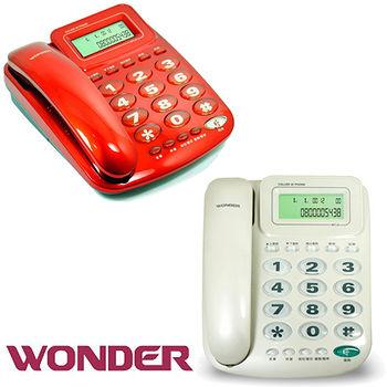 旺德全免持對講有線電話WT-01