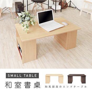 HOPMA 多功能和室書桌-二色可選 (E-TS480LI/E-TS480BR)