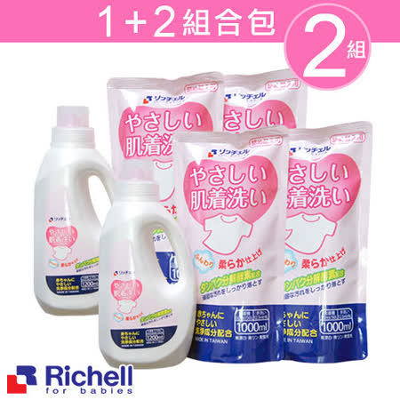 Richell日本利其爾 蜂蜜淨萃抗菌洗衣精(1+2)組合包*2組