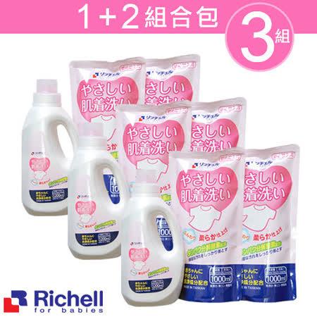 Richell日本利其爾 蜂蜜淨萃抗菌洗衣精(1+2)組合包*3組