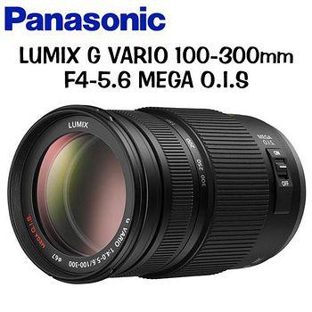 PANASONIC 100-300mm F4-5.6 MEGA O.I.S 超望遠鏡頭-4級防震 (公司貨) -送UV保護鏡