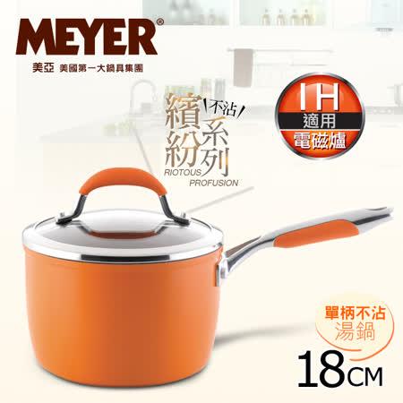 【MEYER】美國美亞繽紛系列導磁單柄湯鍋18CM-愛瑪橘 (電磁爐適用)