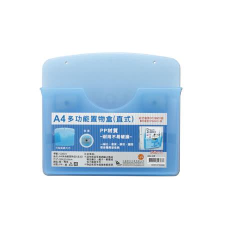 【聯合 W.I.P】WIP C2623 A4 多功能置物盒 (直式)