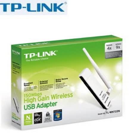 TP-LINK TL-WN722N 150Mbps 高增益無線 USB 網路卡★無線速度最高達 150Mbp