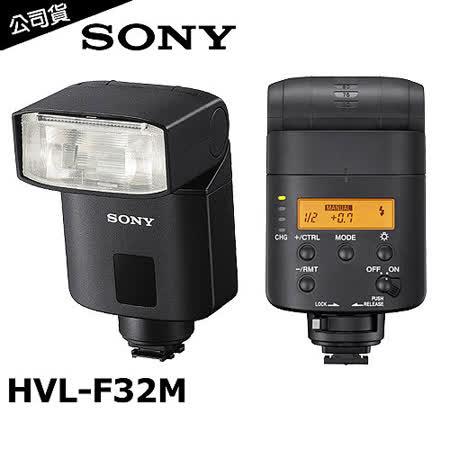 SONY HVL-F32M 外接式閃光燈(公司貨).送湯淺低自放電池X4+充電器