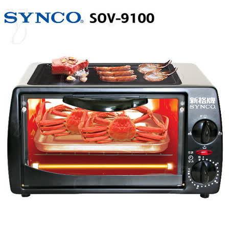 【勸敗】gohappy快樂購物網【新格】電烤箱 9L SOV-9100評價如何愛 買 營業 時間 桃園
