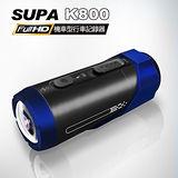 速霸K800 超廣角150度 戶外防水型 高畫質1080P 極限運動 機車行車記錄器(送16G TF卡)
