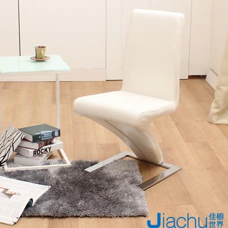 【Jiachu 佳櫥世界】Jacqueline賈貴琳高壓彈性餐椅