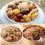 [預購]【大嬸婆】三羊開泰年菜3件組(2菜1湯)