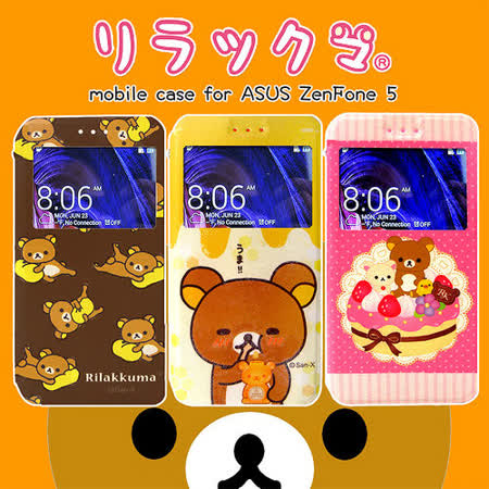 懶懶熊/拉拉熊/Rilakkuma  ASUS ZenFone 5 / A500CG  彩繪視窗手機皮套(團聚款)