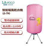 《TWEETY》智能暖風乾衣機-LD-790 烘乾機/烘衣機/除濕/暖房/暖風機/電暖器/乾衣機