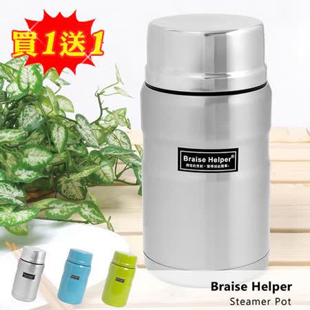 【蒸幫手 BRAISE HELPER】粉漾真空斷熱燜燒罐(1000ml)(買一送一)