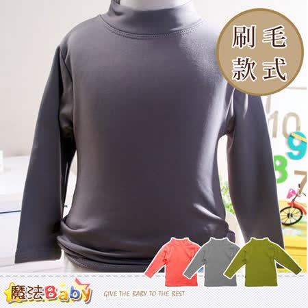 魔法Baby~兒童保暖衣 天鵝絨刷毛半高領~k38361