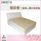 《JAKOTA》 低反發二線獨筒床墊-單人