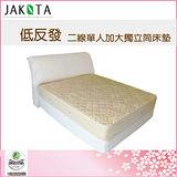 《JAKOTA》 低反發二線獨筒床墊-單人加大