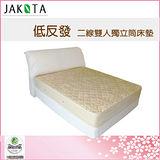 《JAKOTA》 低反發二線獨筒床墊-雙人