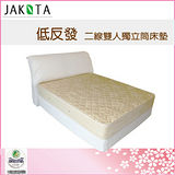 《JAKOTA》 低反發二線獨筒床墊-雙人加大