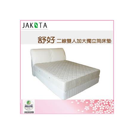 《JAKOTA》 舒好二線獨立筒床墊-雙人加大