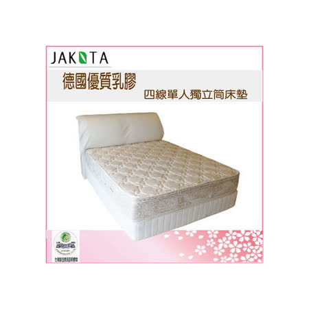 【JAKOTA】四線德國乳膠獨立筒床墊(單人)