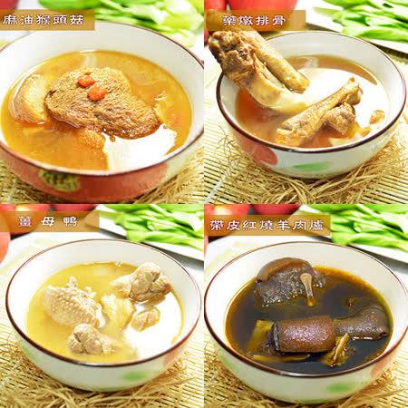 寶島手路菜- 年菜組合-羊肉爐/薑母鴨/猴頭菇/藥燉排骨 超值任選6件組