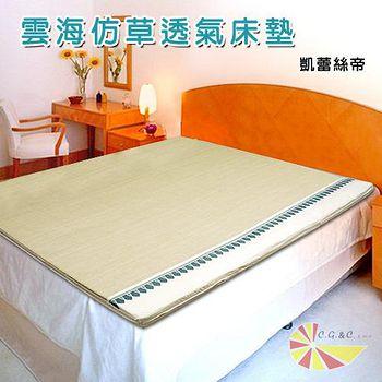 凱蕾絲帝 高磅數透氣抗菌精絲棉雲海日式三折床墊 單人