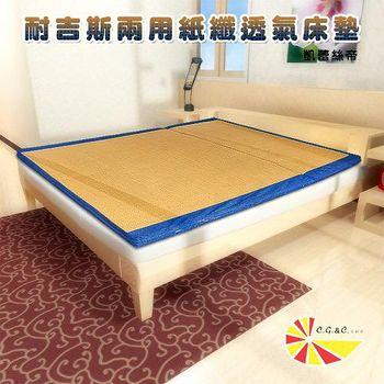 凱蕾絲帝 奈吉斯紙纖高磅數透氣折疊床墊 單人3尺(牛仔布)