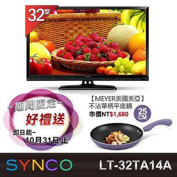 新格SYNCO 32型LED液晶顯示器+視訊盒(LT-32TA14A) ★送↘美亞-彩貝不沾平底鍋25CM(01582)
