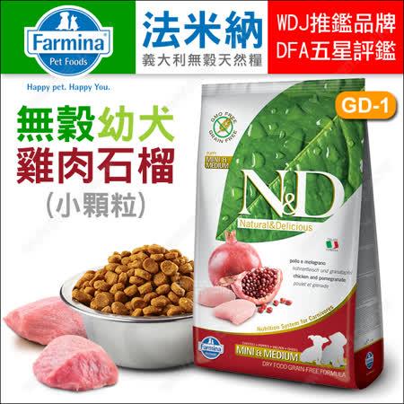 義大利Farmina法米納ND挑嘴幼犬天然無穀糧:雞肉石榴-小顆粒0.8kg
