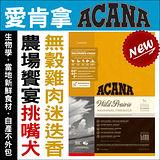 《加拿大ACANA愛肯拿-太平洋饗宴挑嘴犬無穀鮭魚薰衣草》1.2kg