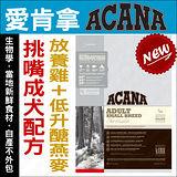 《加拿大ACANA愛肯拿~挑嘴成犬~放養雞肉+低升糖燕麥》1.2kg
