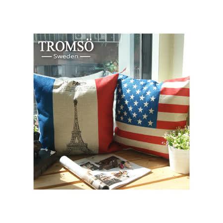 【TROMSO抱枕】超值任選2入組