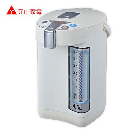 【好物推薦】gohappy【元山】4.5L電熱水瓶 5級能源效率 YS-590AP價錢台中 大 遠 百 購物 中心