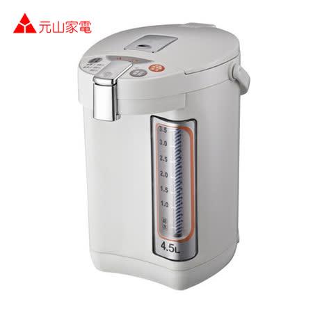 【好物分享】gohappy 購物網【元山】4.5L三段保溫電熱水瓶YS-591AP心得sogo 崇光 百貨