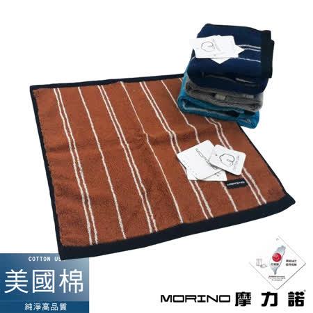 【MORINO摩力諾】美國棉前漂色紗條紋方巾