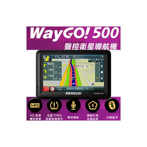 ~PAPAGO~WayGo 500 五吋藍牙聲控GPS衛星導航機 ~加碼送收納包 多 清潔