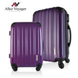 【法國 奧莉薇閣】旅遊精靈20+24吋硬殼輕量PC行李箱兩件組