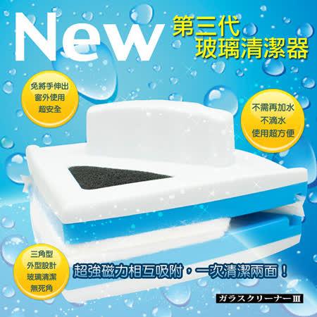 New第三代玻璃清潔器(加贈二組棉布)