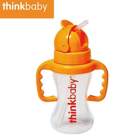 【美國thinkbaby】幼兒學習吸管杯