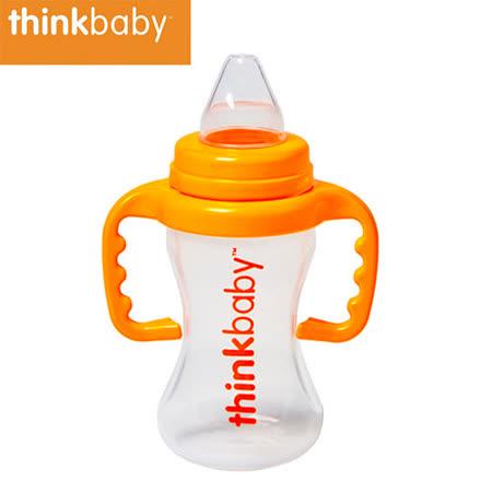 【美國thinkbaby】幼兒學習水杯