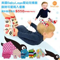 美國 BabyLegs 嬰幼兒襪套-猴年限定兩入優惠