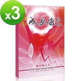 【華陀扶元堂】成長燉包_女方成長 (2包/盒)x3盒