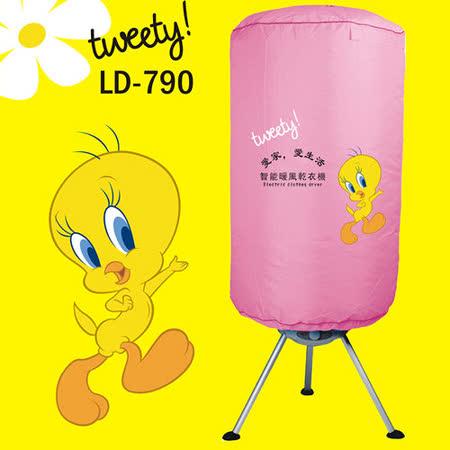 TWEETY 智能暖風乾衣機(LD-790)