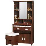 Bernice - 2.5尺太子時尚胡桃鏡台化妝桌椅組