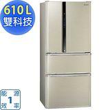 『Panasonic』 ☆ 國際牌 雙科技 610L四門變頻冰箱(NR-D618NHV/NRD618NHV-L/香檳金) **免運費+基本安裝**