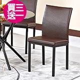 OZ 歐舒家居 星砂 咖啡色皮質黑腳餐椅